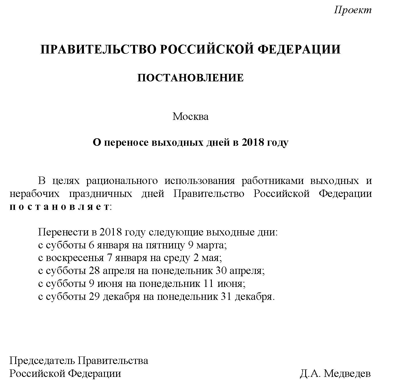 Посевной календарь томск 2017