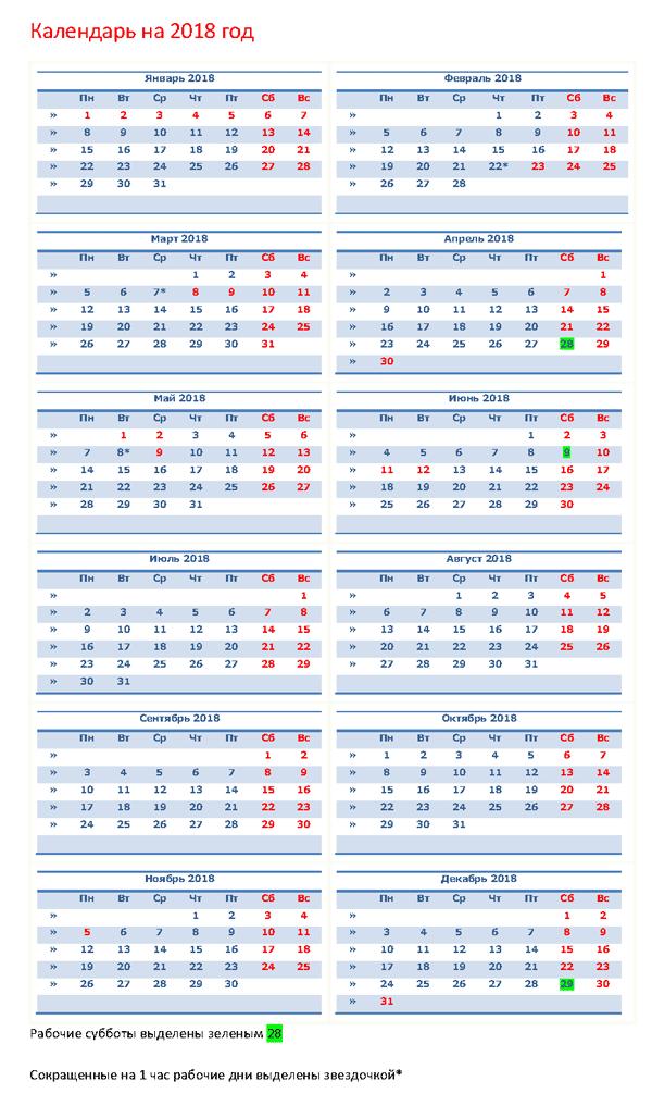 Как напечатать календарь на 2016 год