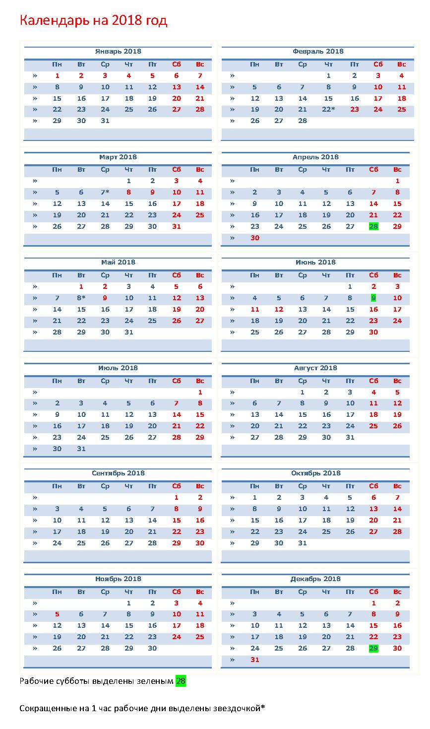Лунные календарь на декабрь 2017-2018