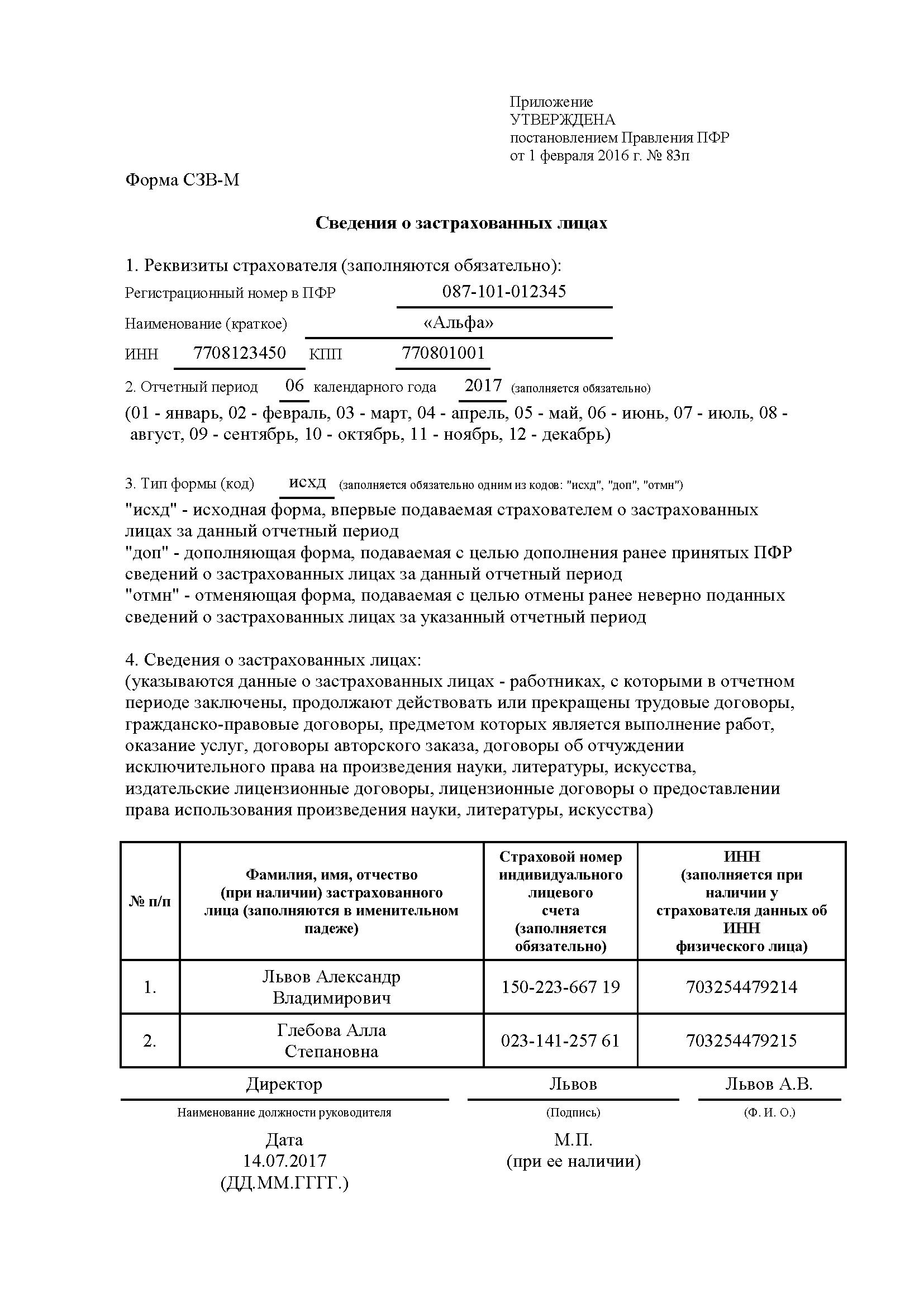 Форма М17 бланк скачать - картинка 3