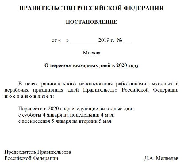 Постановление Правительства о переносе выходных в 2020 году