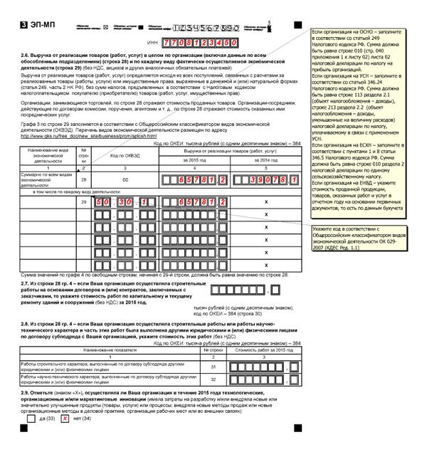 Бланк форма мп сп за 2015 год бланк