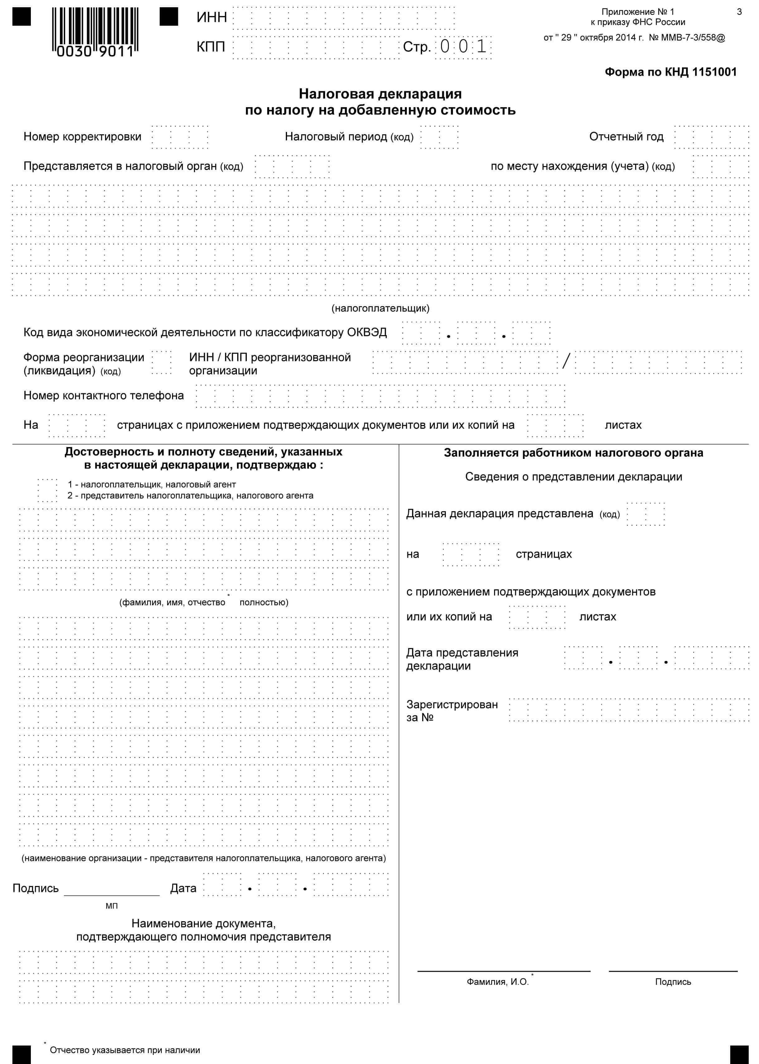 бланк декларации по усн за 2014 год в формате xl