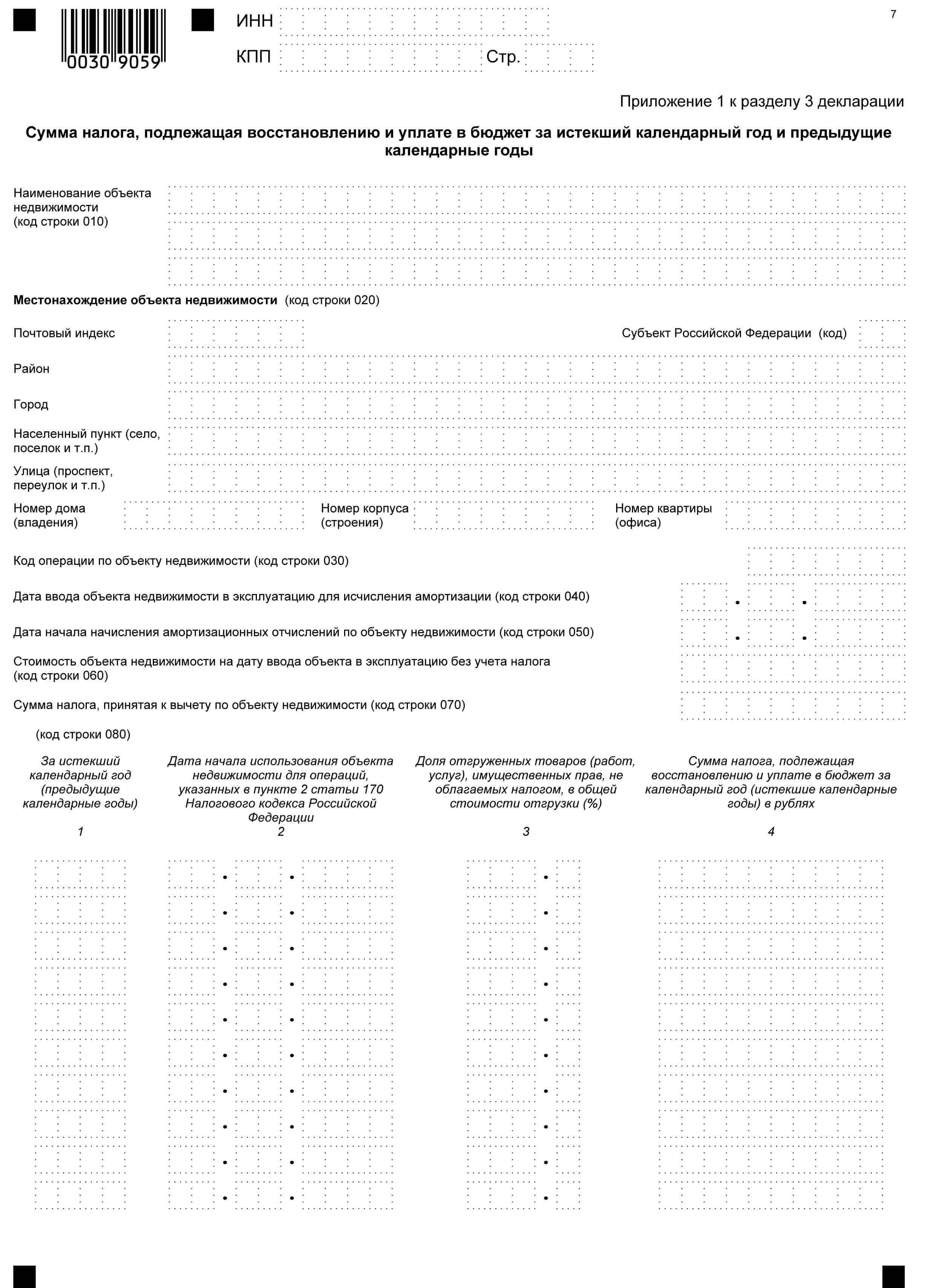приложение 5 к декларации ндс бланк по украине