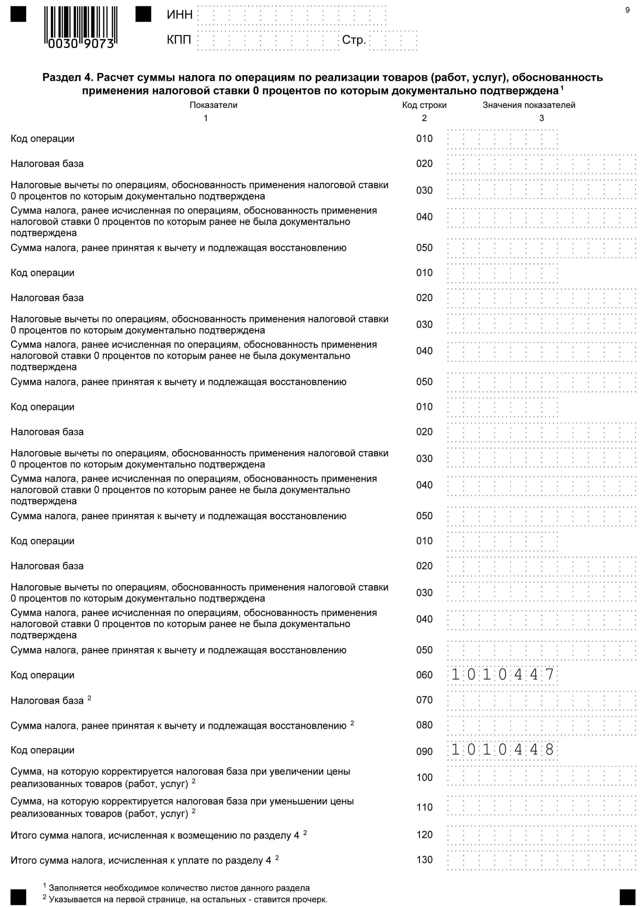 бланк декларації про доходи форми №7