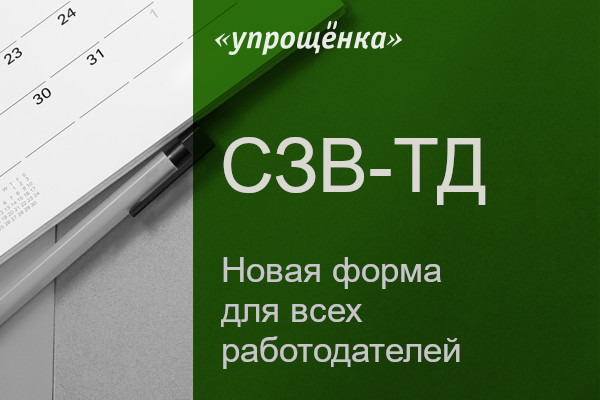 ПФР утвердил форму СЗВ-ТД — новый ежемесячный отчет для всех работодателей