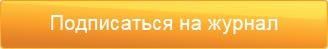 Страховка на 100 000 рублей при подписке на «Упрощёнку» в подарок! Сегодня последний день акции!