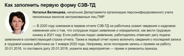 СЗВ-ТД