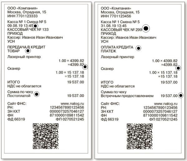 Образцы чеков на встречное предоставление