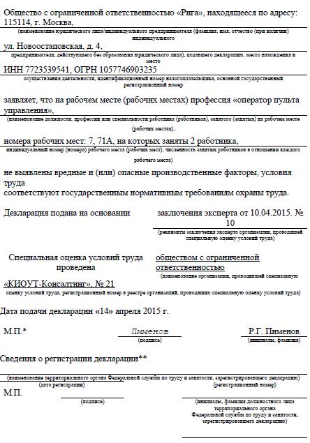 декларація на субсидію образец заполнения