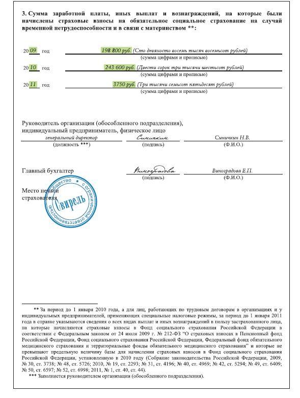 Справка О Заработной Плате Казахстан Образец