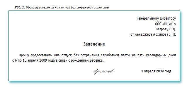 Бланк заявления на административный отпуск