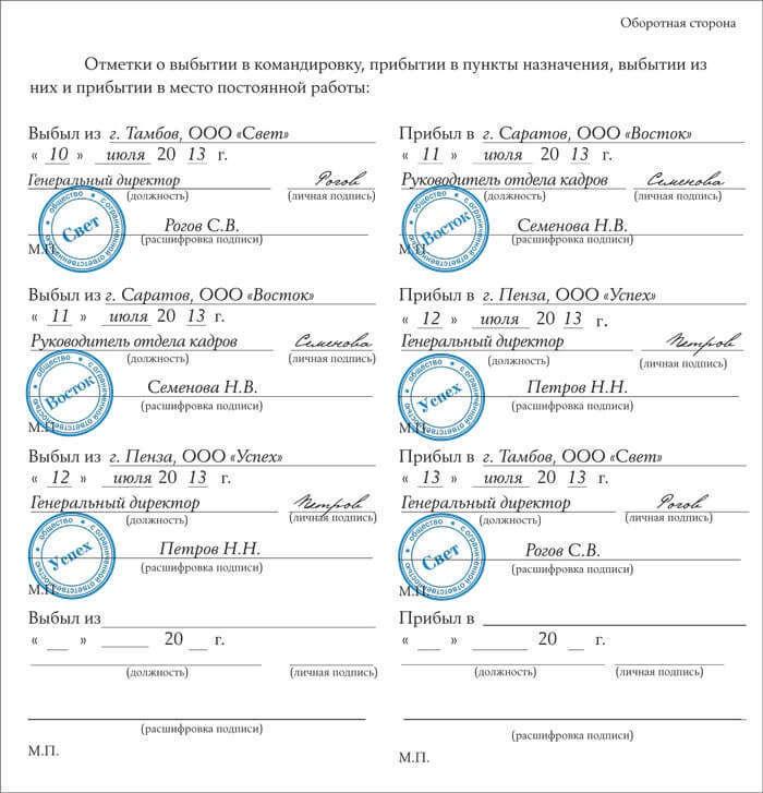 отпускное удостоверение образец заполнения