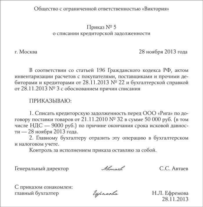 соглашение о переводе дебиторской задолженности образец