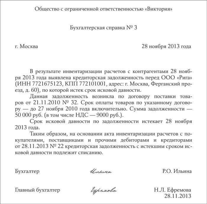 Бухгалтерская справка о списании задолженности счет оплаты задолженности судебных приставов