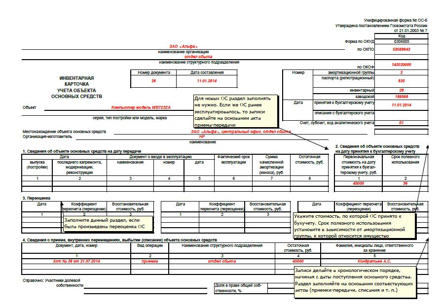 Форма Ос-6 образец заполнения