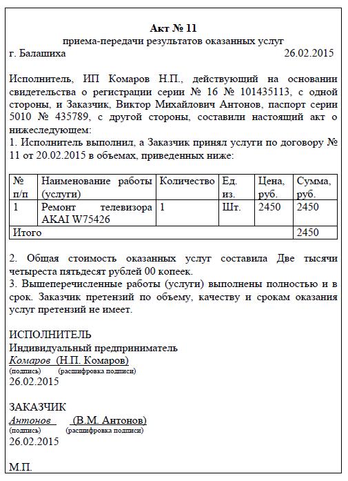 Акт оказанных услуг первичный бухгалтерский документ бухгалтер дегеніміз кім
