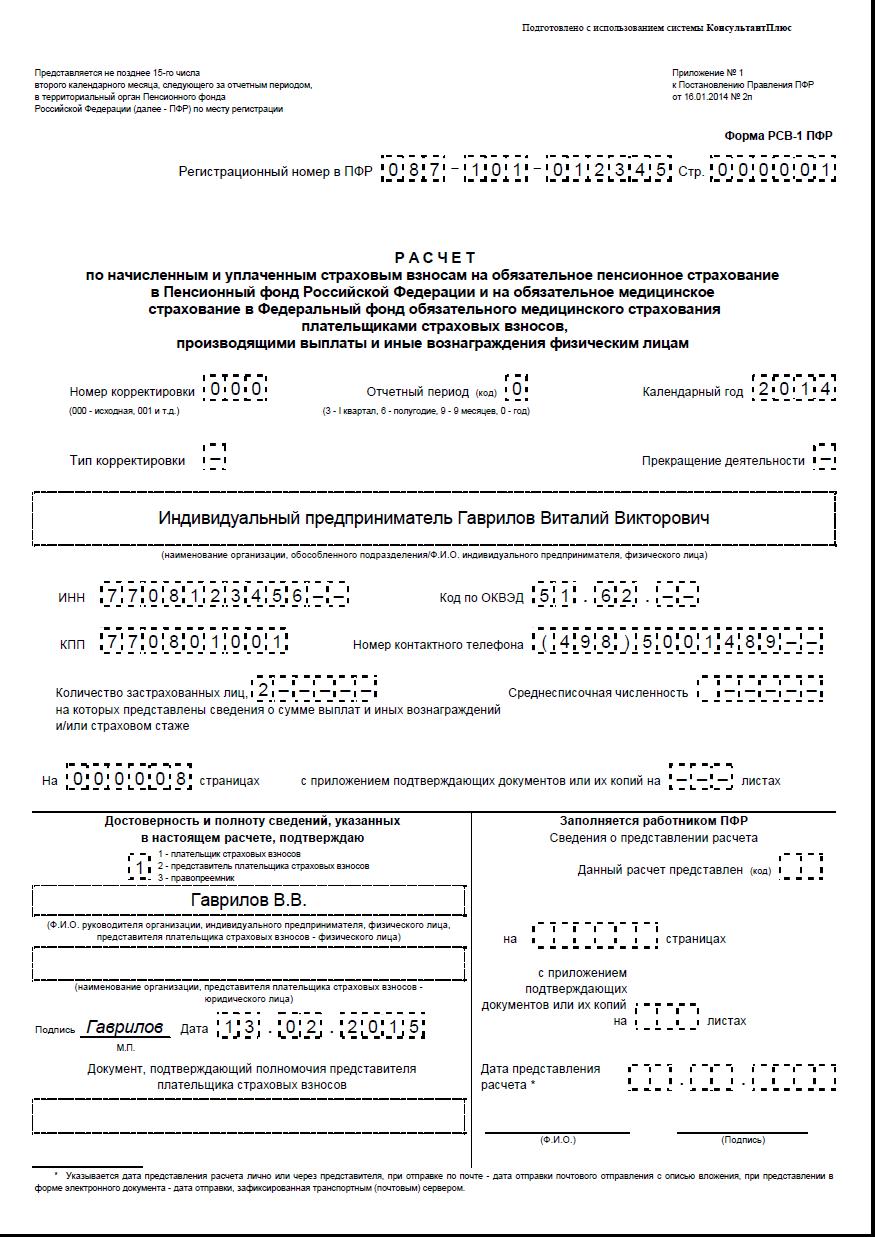 образец заполнения платежного поручения в пфр в 2014 году для оплаты пени