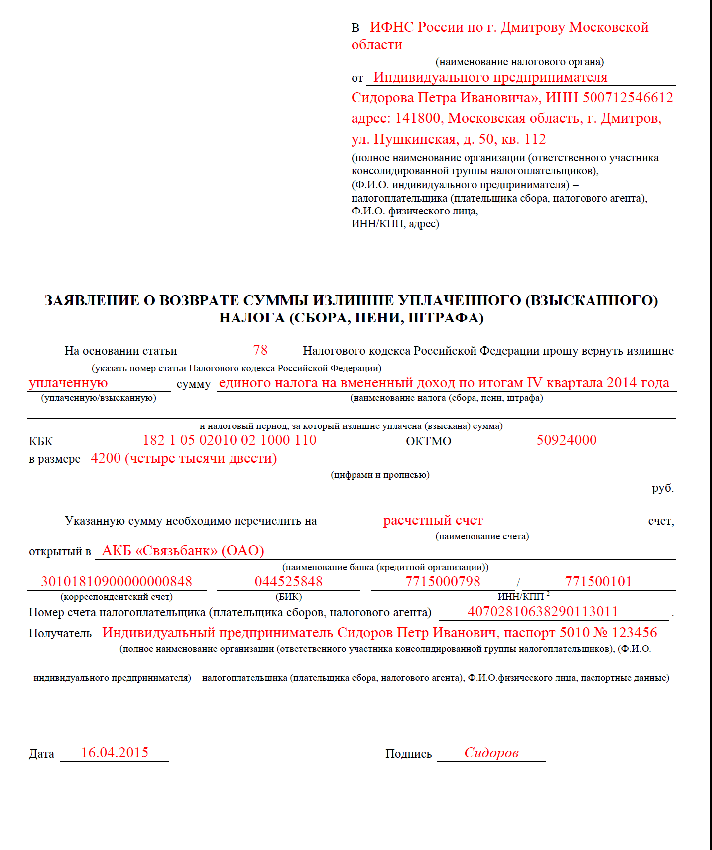 сообщение о закрытии счета в фсс 2012 бланк