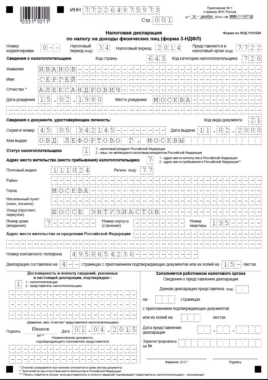 Пример заполнения смешанной декларации 3 ндфл реквизиты госпошлины на регистрацию ип тюмень
