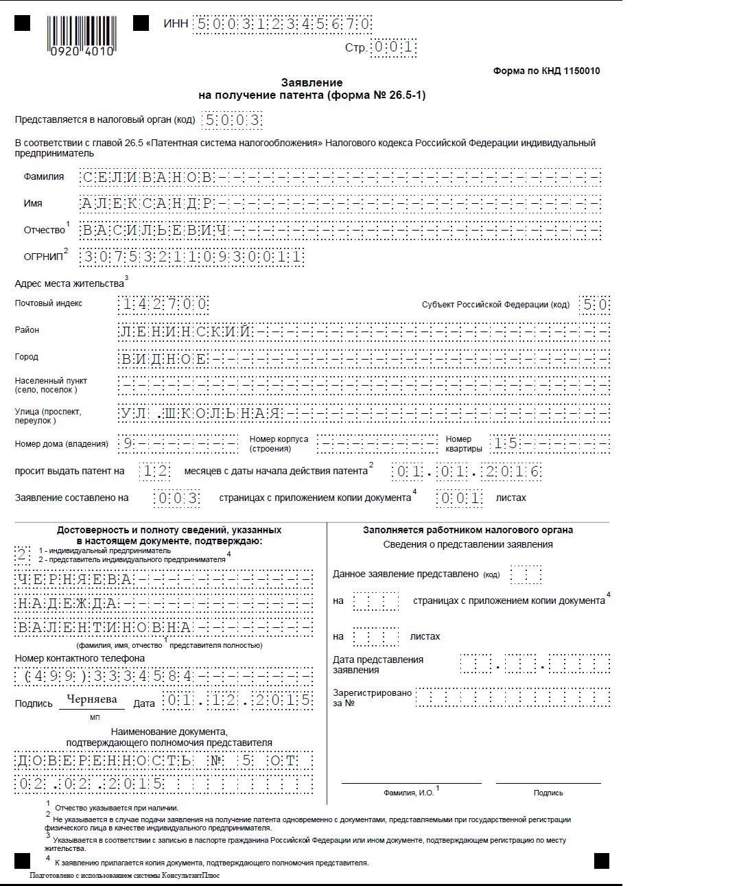 образец заполнения заявления на патент бланк 2013
