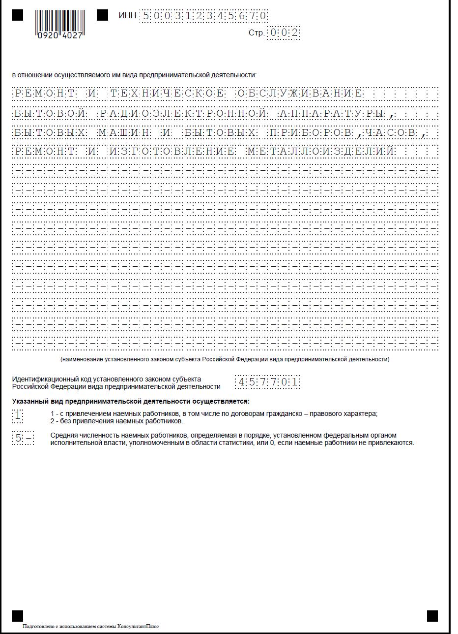 бланк заявления для ип енвд 2013 год