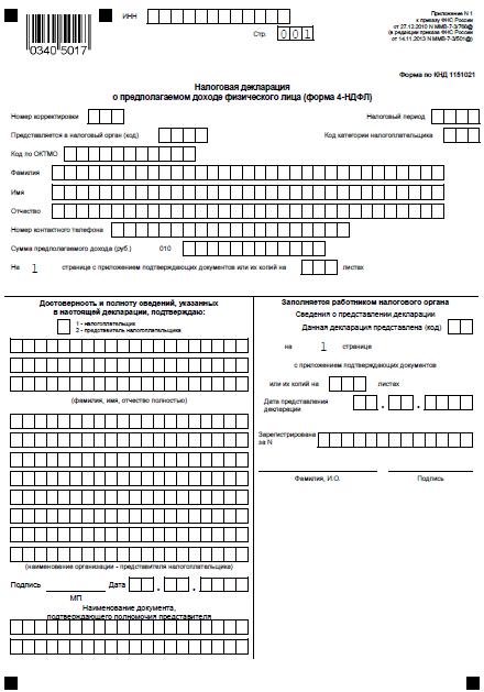Документы для декларации 4 ндфл отзывы об сбис электронная отчетность