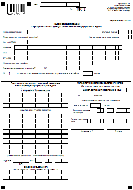 форма 4 ндфл с 2016 года бланк