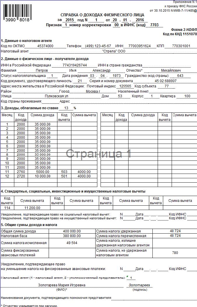 Признак в 2 ндфл ипотечные брокеры стоимость услуг