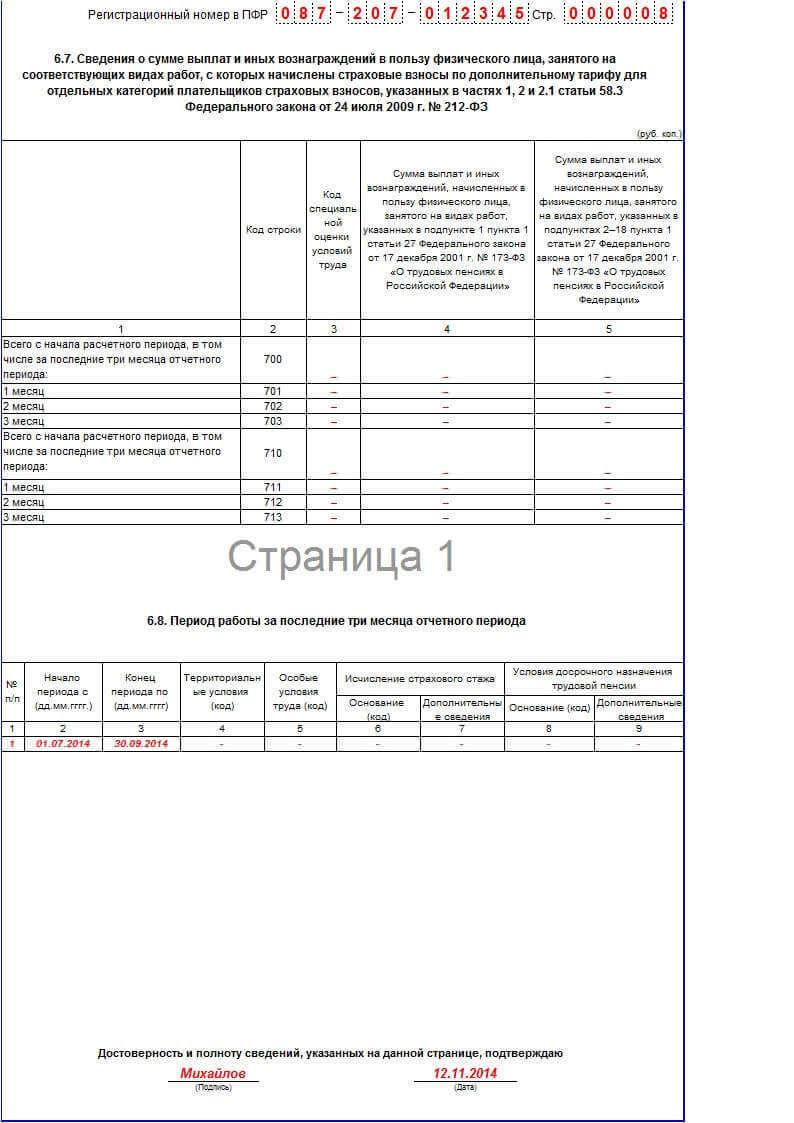 Готовим отчет по форме РСВ-1 ПФР за 9 месяцев 2014 года