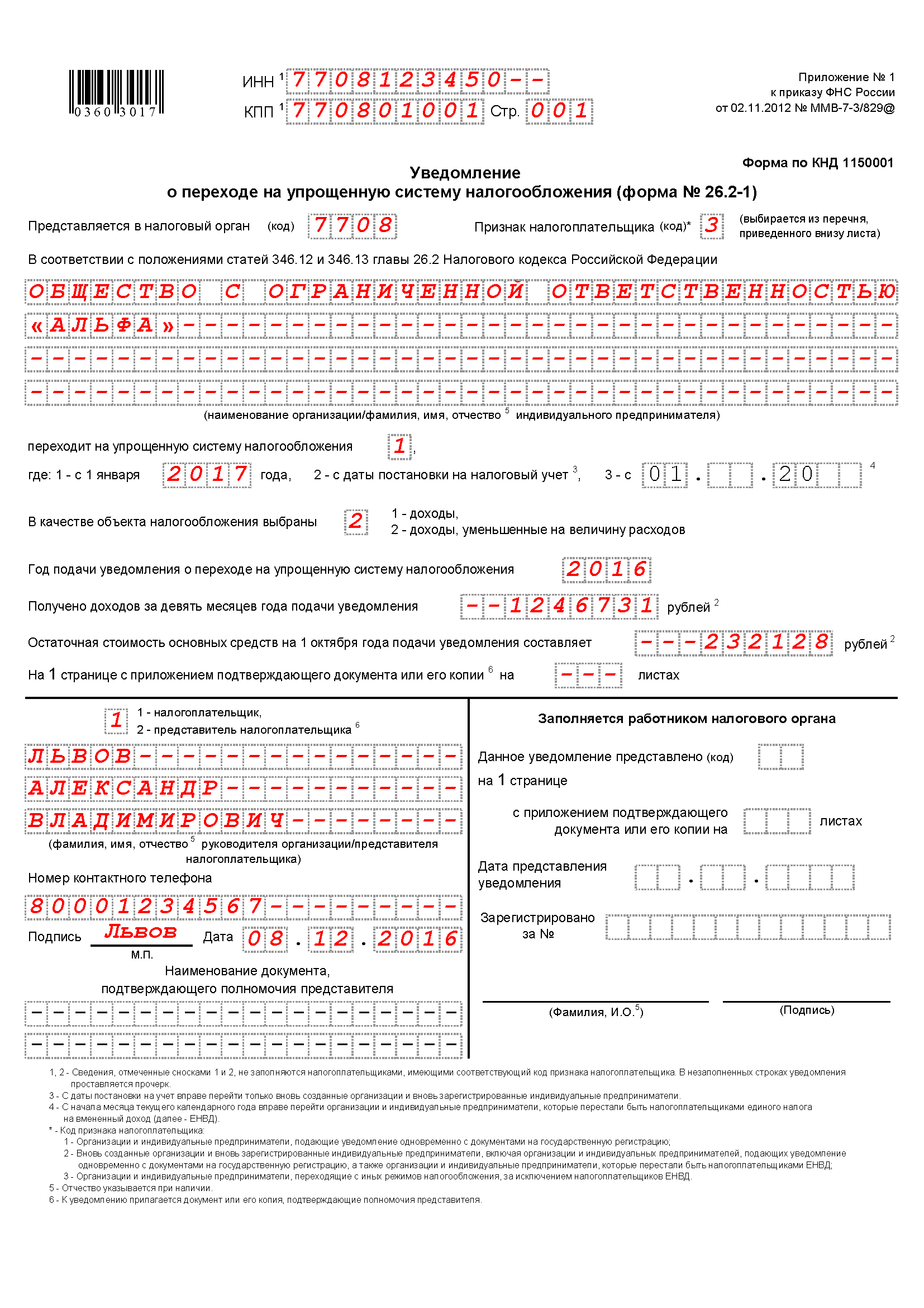 Заявление на УСН для ИП на 2016 год при регистрации