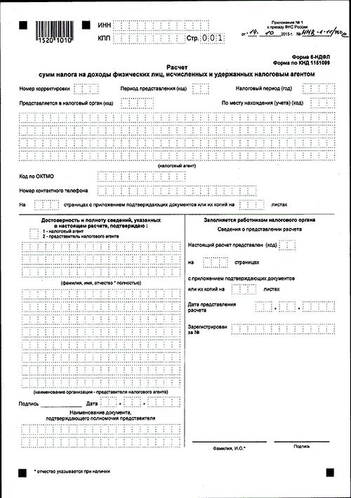 6-НДФЛ с 2016 года: пример заполнения с отпускными