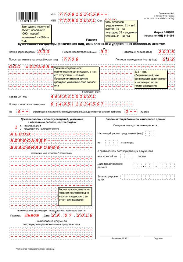 6-НДФЛ за полугодие (2 квартал) 2016 года: конкретные примеры заполнения