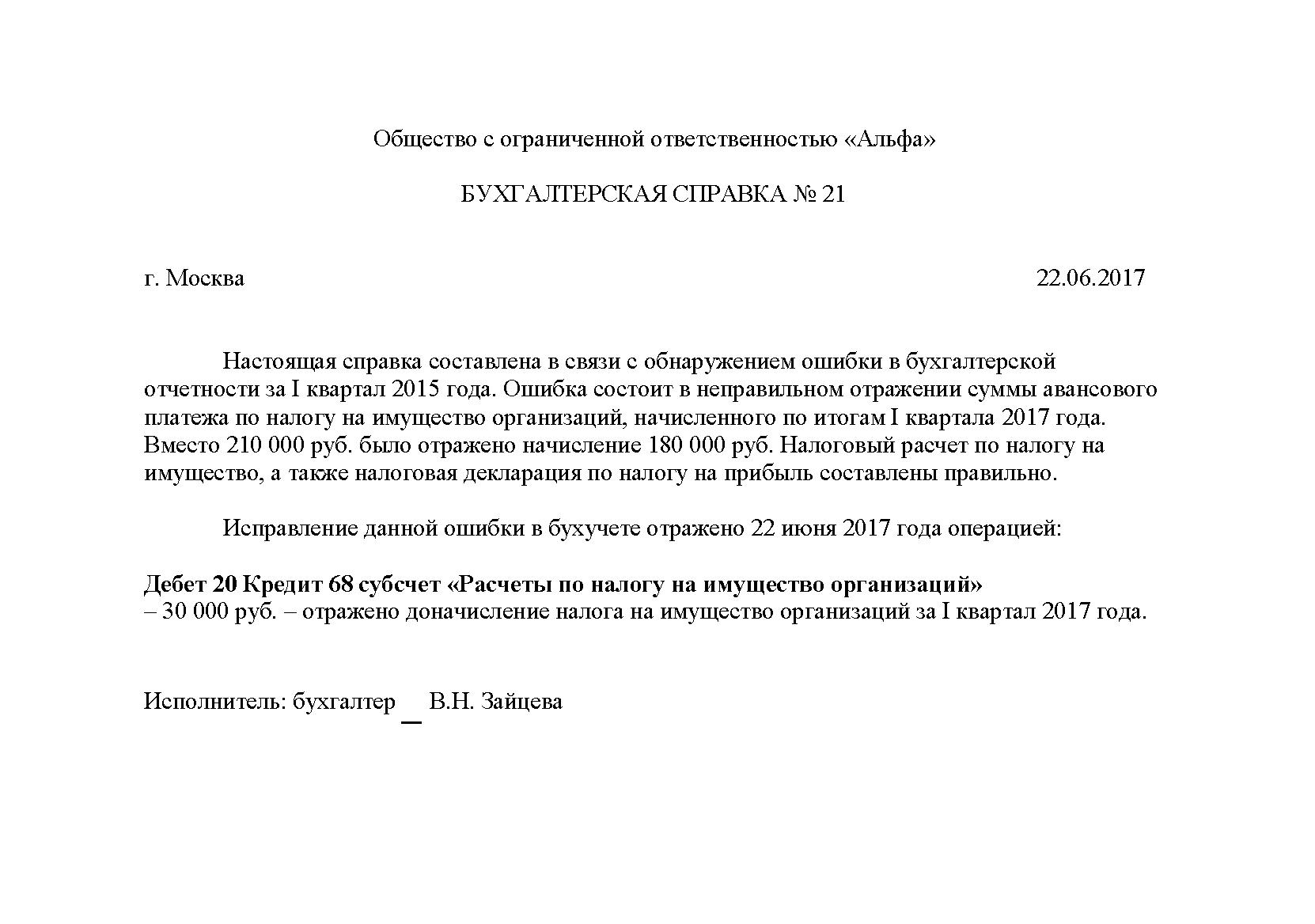 buhgalterskaya-spravka-obrazets-napisaniya