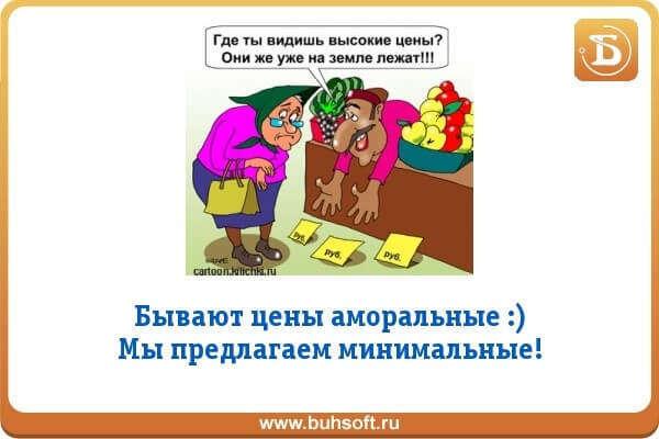 Бухсофт Онлайн