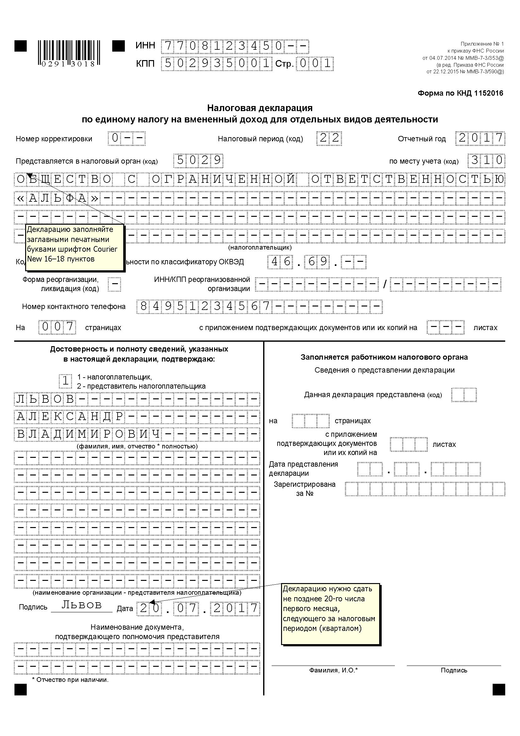 Пример заполнения декларации по ЕНВД в 2017 году
