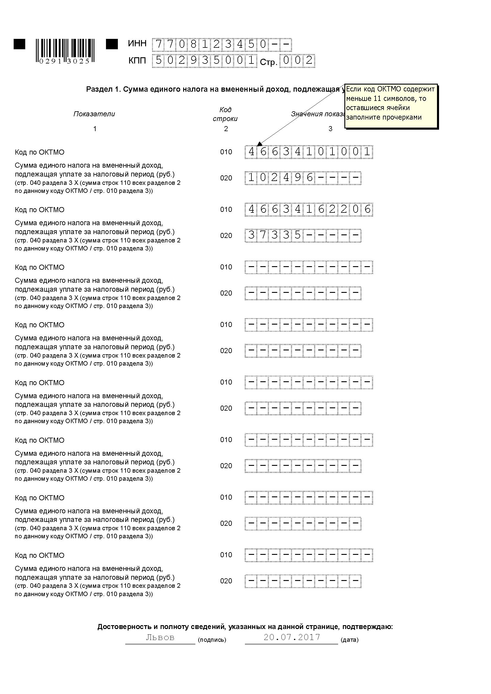 Инструкция заполнению налоговой декларации енвд