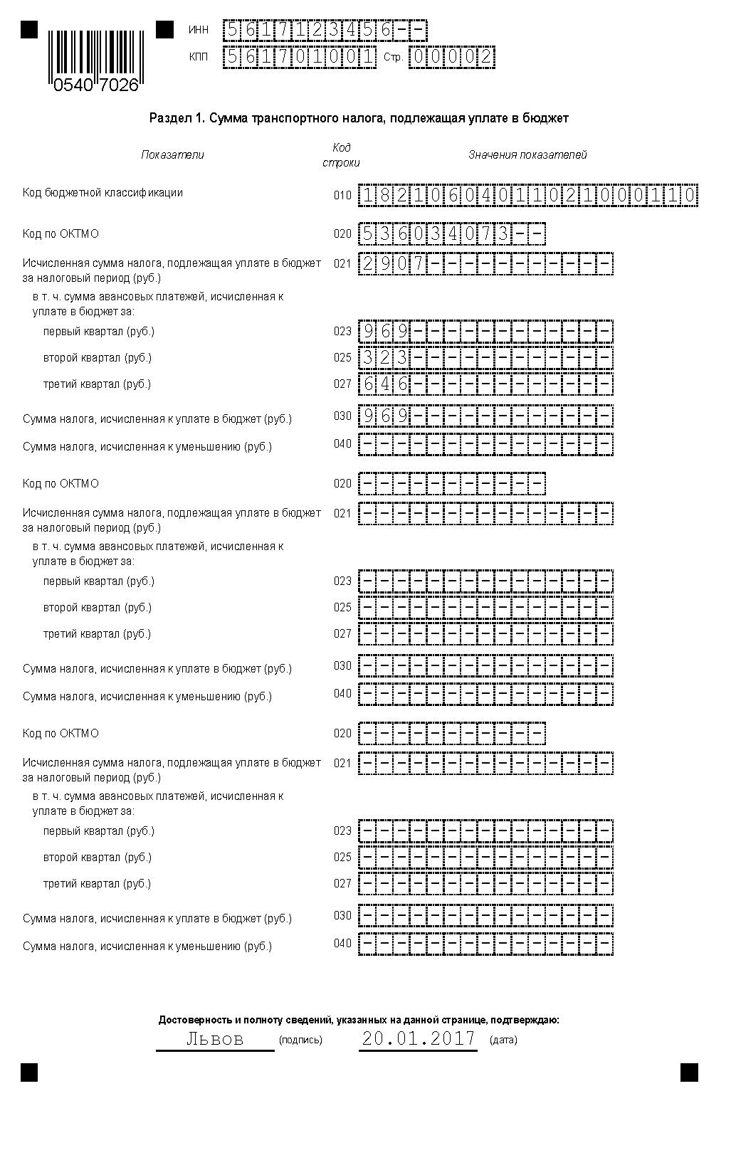Образец заполнения декларации по транспортному налогу за 2016 год