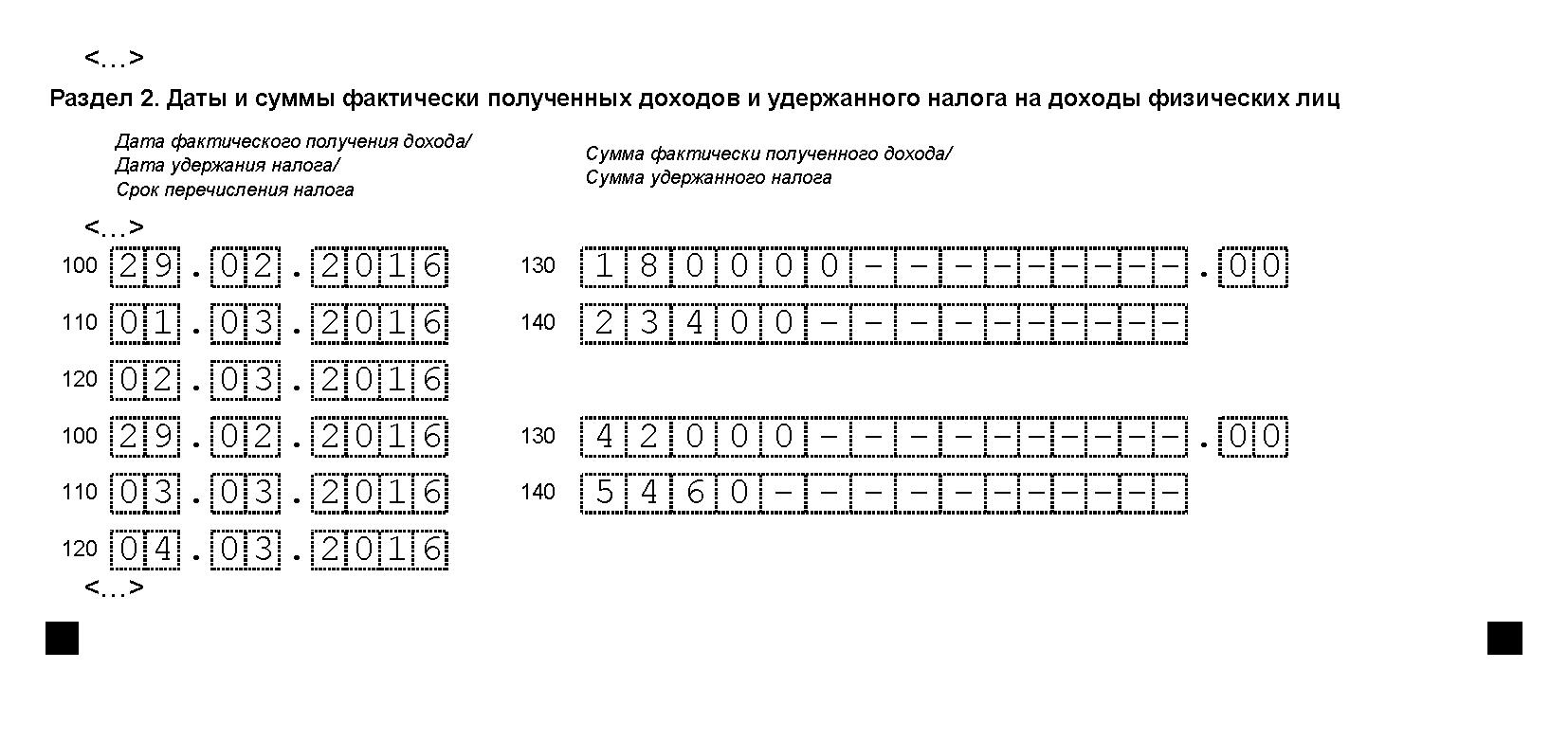 Конкретные примеры заполнения 6-НДФЛ за 9 месяцев 2016 года