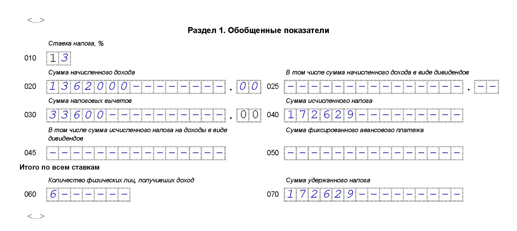 6-НДФЛ с 2016 года пример заполнения за 3 квартал