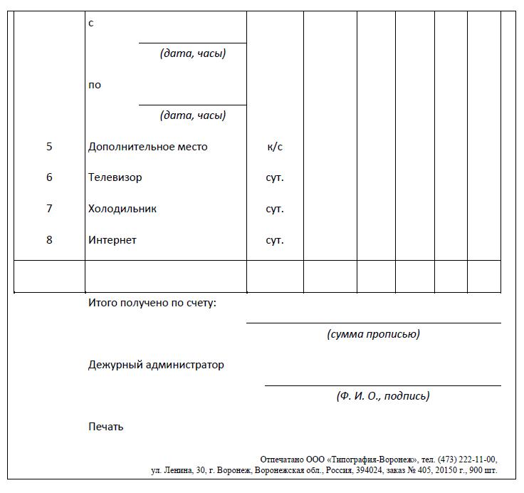 Образец бланка строгой отчетности для ИП