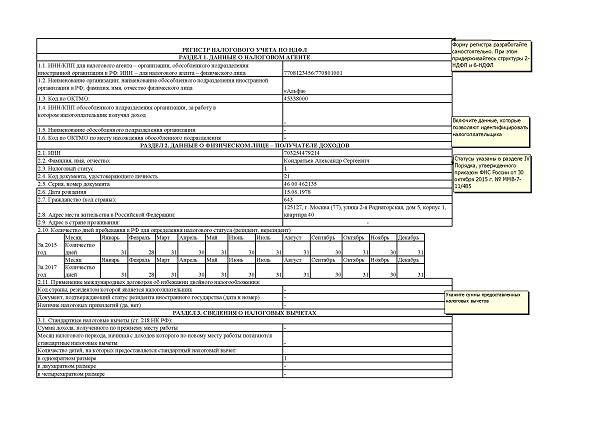 Налоговая карточка по учету НДФЛ в 2017 году