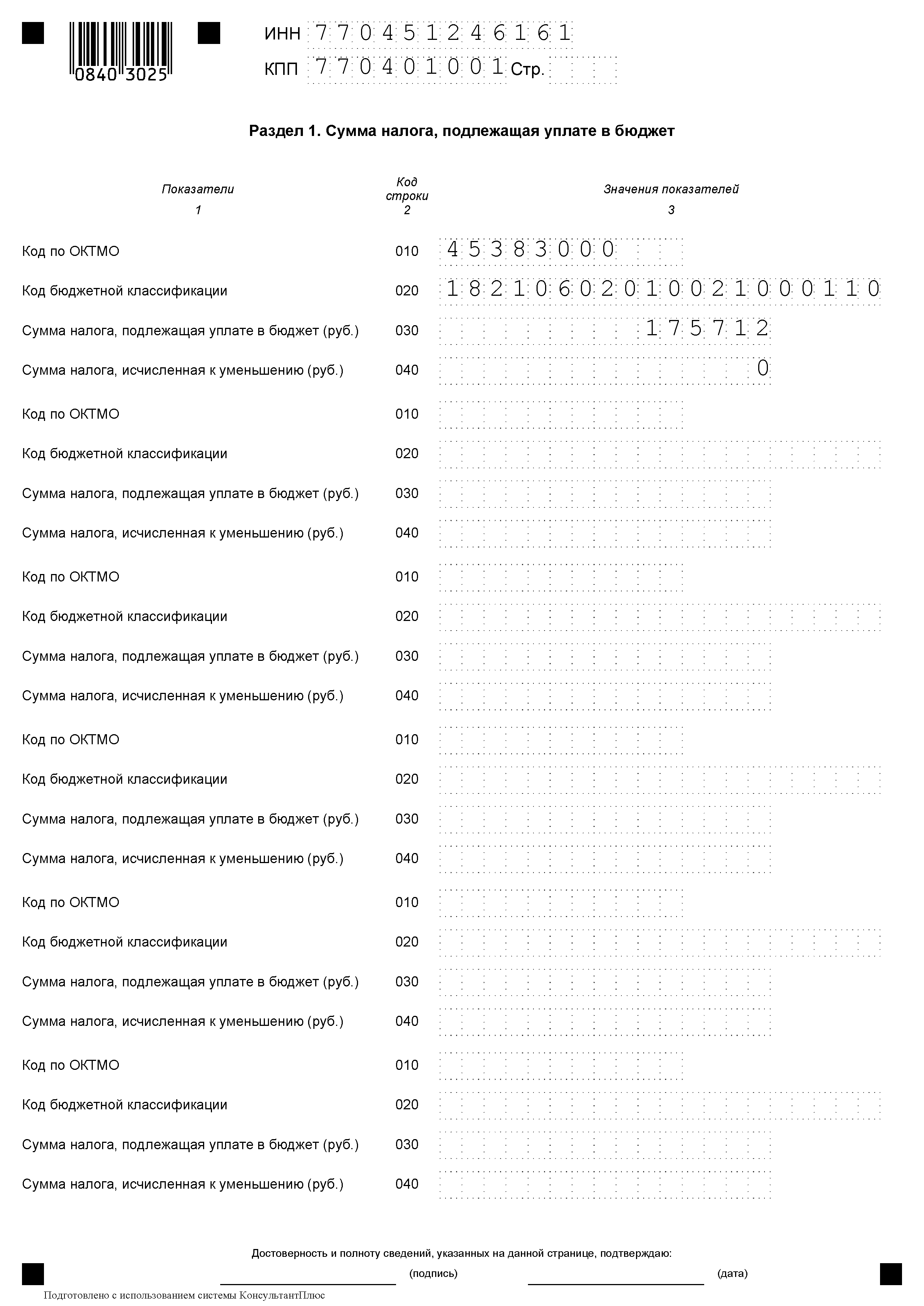 Налог на имущество организаций с 2017 года