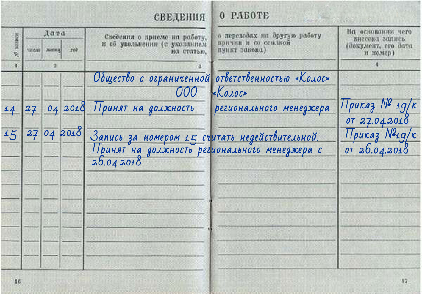 Страховой стаж считать от даты приказа или даты записи