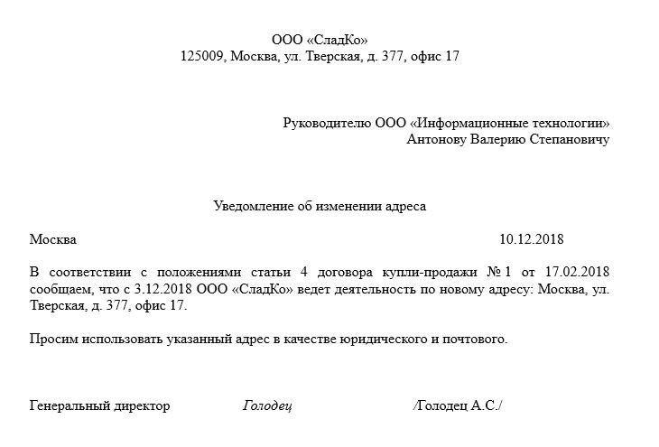 Генеральный директор временная регистрация ооо инструкция по декларации 3 ндфл при продаже автомобиля