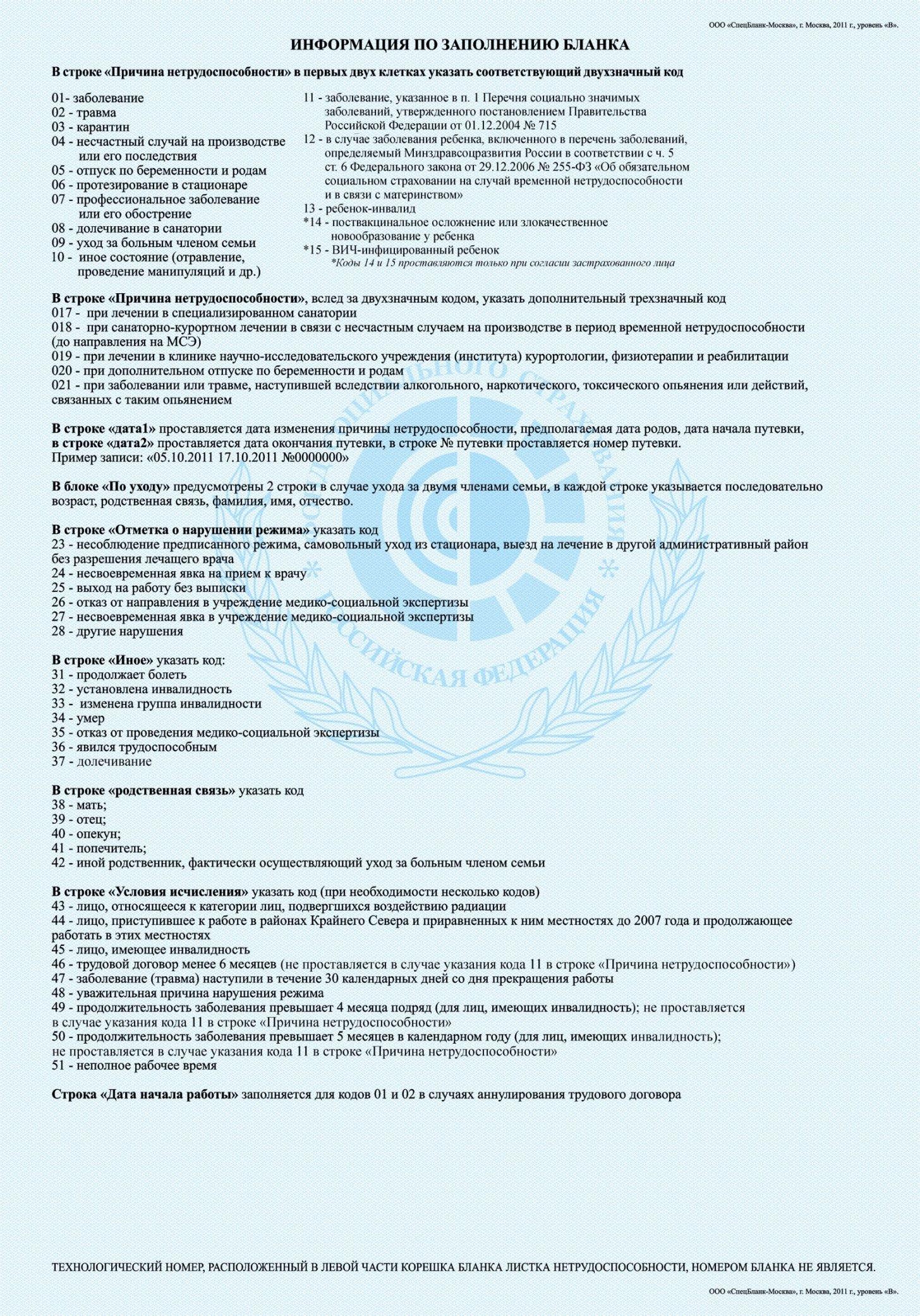 Больничный лист перечень уважительных причин показания биохимического анализа крови при заболеваниях печени