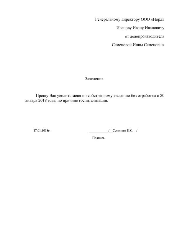 Заявление на увольнение по собственному желанию