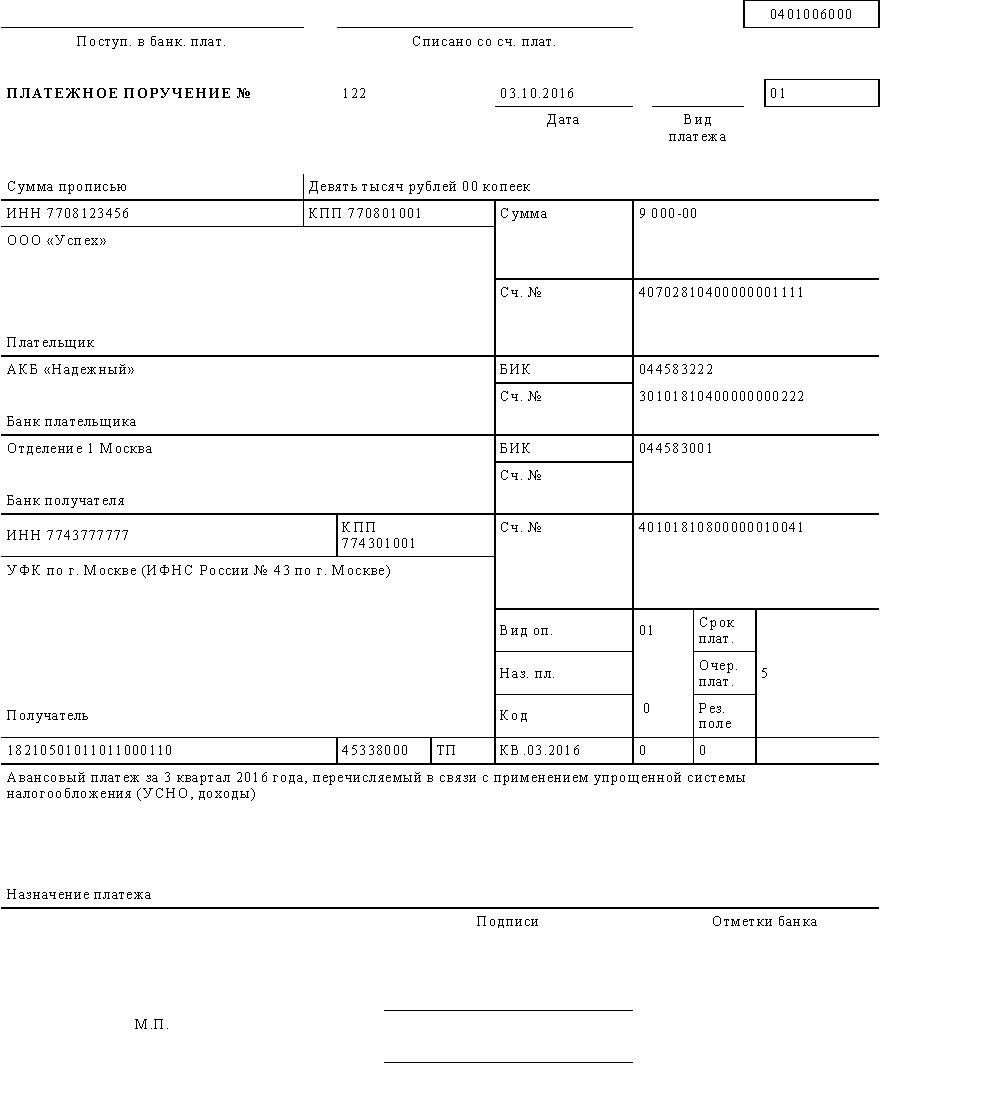 расчеты платежными поручениями схема расчетов