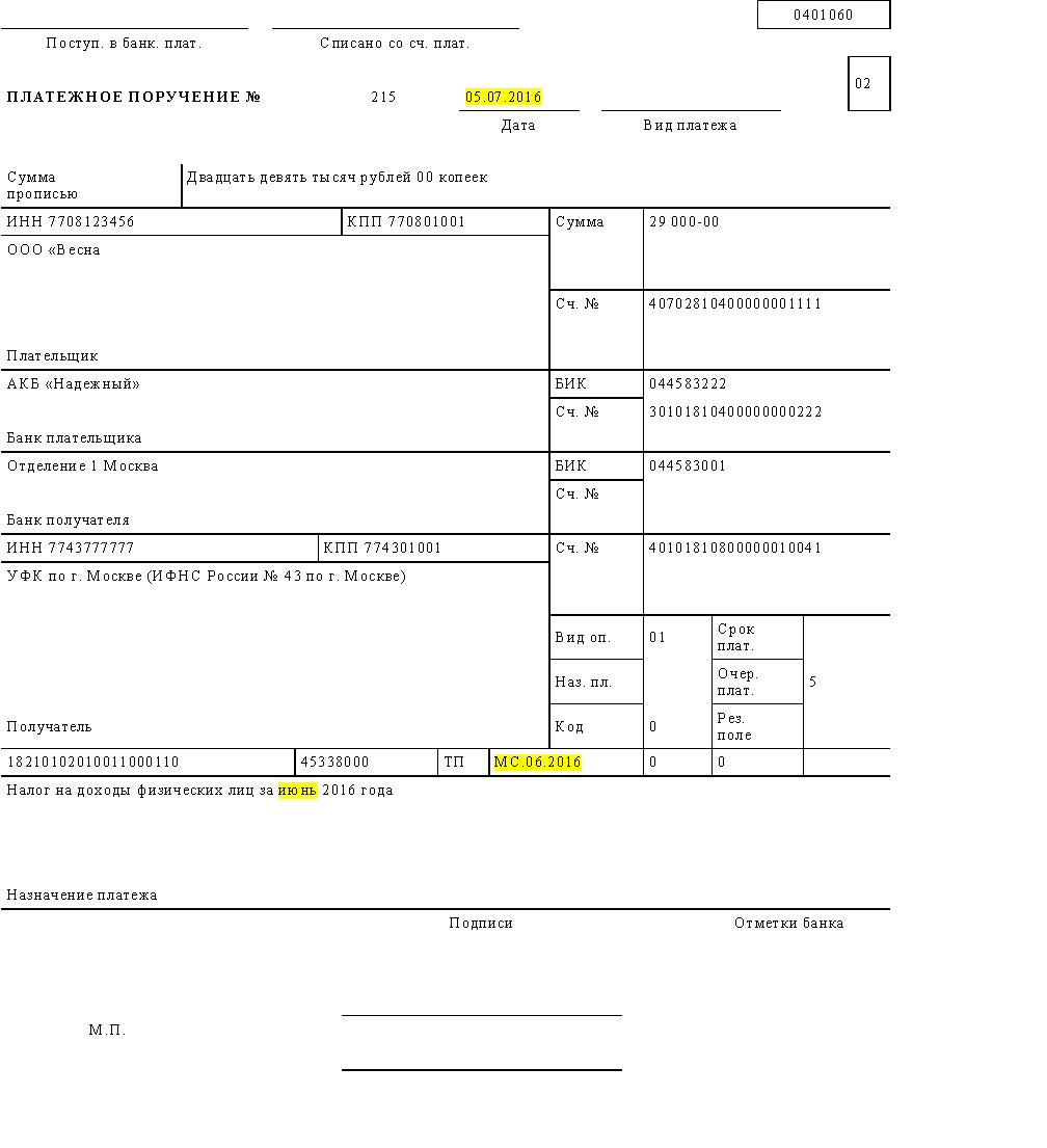 Платежные поручения за 3 квартал 2016 года