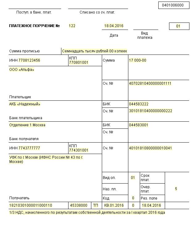 Образец Платежки Из России В Беларусь - фото 9